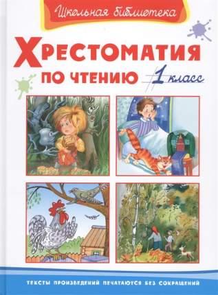 Книга Хрестоматия по чтению, 1 класс