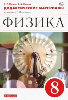 Книга Физика, 8 класс, Дидактические материалы, Вертикаль, ФГОС