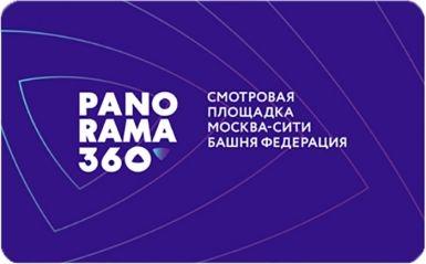 Подарочный сертификат Panorama360 5000
