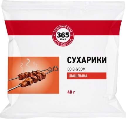 Сухарики ржаные 365 дней со вкусом шашлыка 40 г