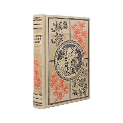 Сказания древней Японии (Эксклюзивное подарочное издание в натуральной коже)