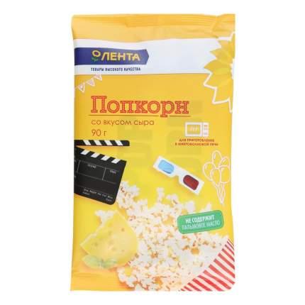 Попкорн Лента для со вкусом сыра для приготовления в свч 92 г
