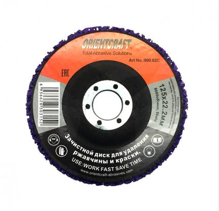 Круг тарельчатый шлифовальный из нетканого материала 125x22mm фиолетовый Orientcraft
