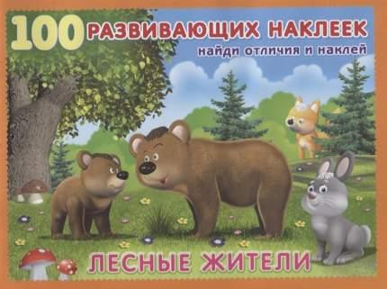 Лесные жители, Книжка с наклейками