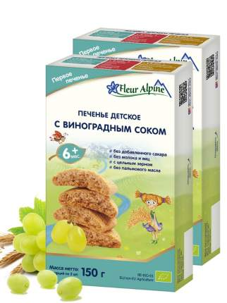 Печенье детское Fleur Alpine С ВИНОГРАДНЫМ СОКОМ, с 6 месяцев, 2 шт. по 150 г