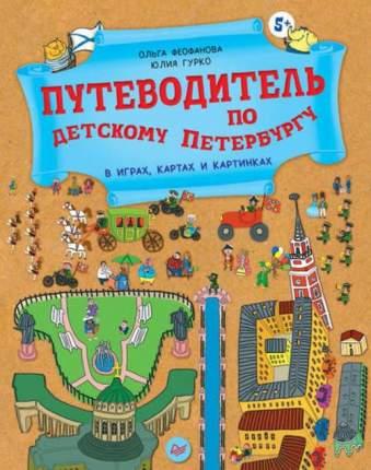 Книга Путеводитель по детскому Петербургу в играх, картах и картинках 5+