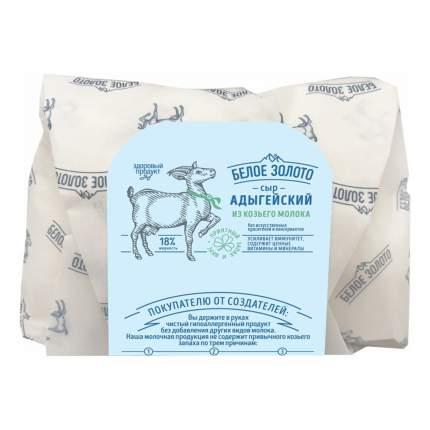 Сыр Белое Золото Адыгейский из козьего молока 18% 150 г