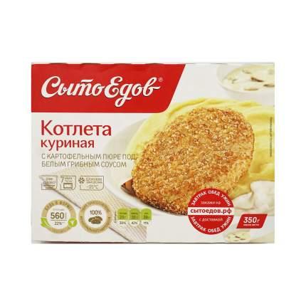 Котлета Сытоедов куриная с картофельным пюре под белым грибным соусом 350 г