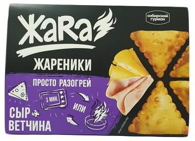 Жареники Жара с сыром и ветчиной 300 г