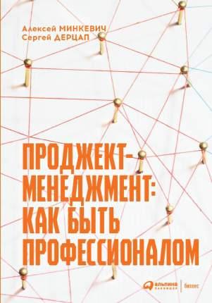 Книга Проджект-менеджмент: Как быть профессионалом