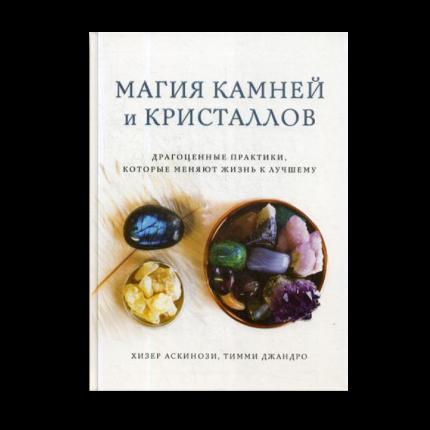Книга Магия камней и кристаллов