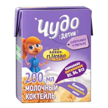 Коктейль Чудо детки молочный стерилизованный банан, печенье 2.5% 200 г