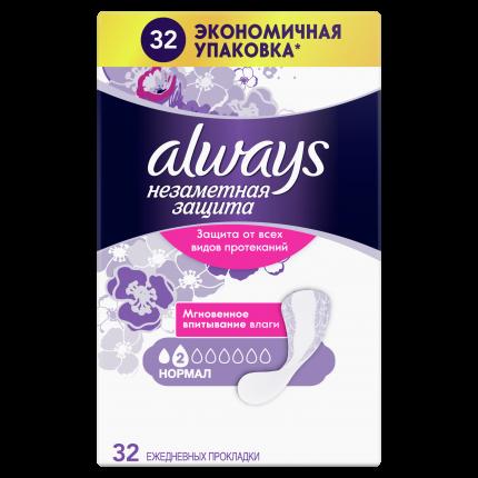 Женские ежедневные прокладки ALWAYS Незаметная защита Нормал, 32 шт