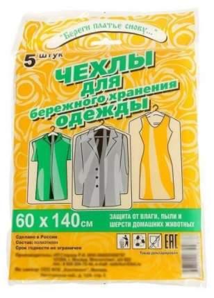 Набор чехлов для хранения одежды Homsu 5 шт, прозрачный, 140 х 60 см