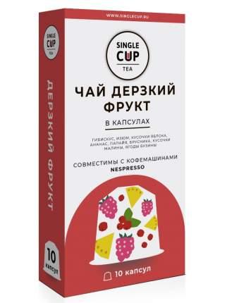 """Чай в капсулах Single Cup Tea """"Дерзкий фрукт"""" формата Nespresso (Неспрессо), 10 шт."""
