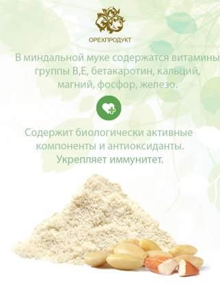 ОрехПродукт / Миндальная мука для кондитерский изделий 1 сорт, 500 гр.