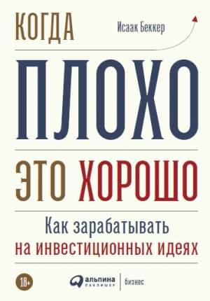 Книга Когда плохо - это хорошо: Как зарабатывать на инвестиционных идеях