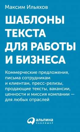 Книга Шаблоны текста для работы и бизнеса: Коммерческие предложения...