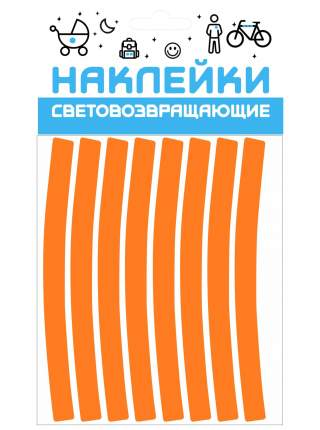 Наклейки световозвращающие на обод, набор 2 штуки, оранжевый, COVA SPORT