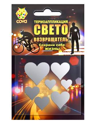 Набор термоаппликаций световозвращающих сердечки,70х70мм,COVA