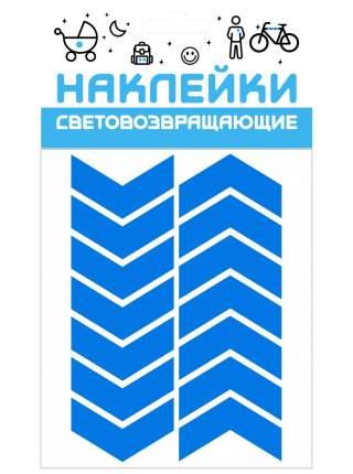 """Набор наклеек световозвращающих """"Стрела"""" синий, COVA SPORT"""