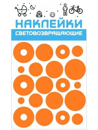 """Набор наклеек световозвращающих """"Круг"""" оранжевый, COVA SPORT"""