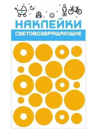 """Набор наклеек световозвращающих """"Круг"""" желтый, COVA SPORT"""