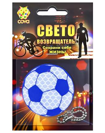 Брелок световозвращающий футбольный мяч,синий,50мм,COVA