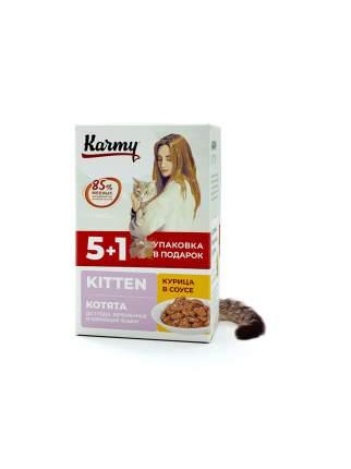 НАБОР (5+1) Влажный корм для кошек Karmy KITTEN, в соусе, курица, 480г