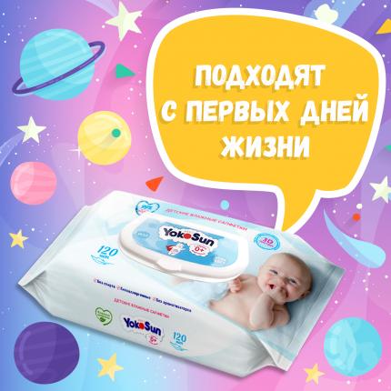 Детские влажные салфетки YokoSun, 240 шт. 120 шт/уп