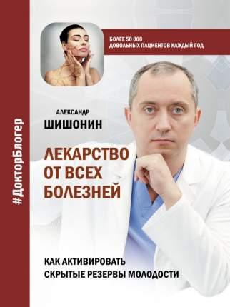 Книга Лекарство от всех болезней. Как активировать скрытые резервы молодости