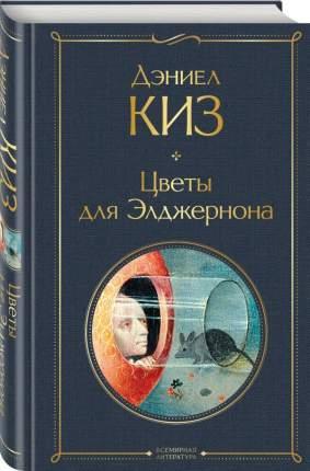 Книга Цветы для Элджернона