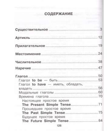 Все таблицы по английскому языку для начальной школы. 1-4 классы