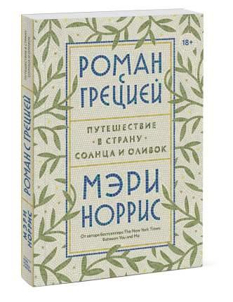 Книга Роман с Грецией. Путешествие в страну солнца и оливок