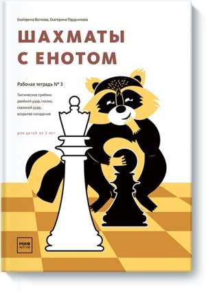 Книга Шахматы с енотом. Рабочая тетрадь № 3