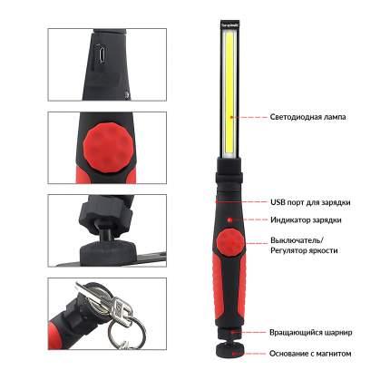 Фонарь светодиодный аккумуляторный, шарнирный, на магните iCartool IC-L102