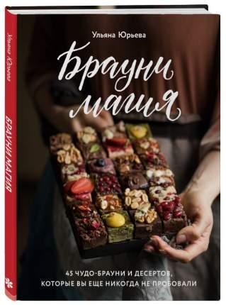 Книга Брауни-магия. 45 чудо-брауни и десертов, которые вы еще никогда не пробовали