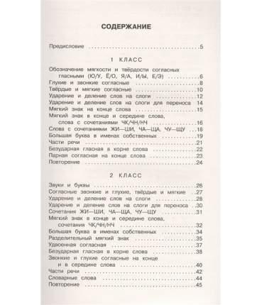 Книга Русский язык. Задания на все основные орфограммы начальной школы. Три уровня слож...