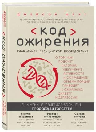Книга Код ожирения. Глобальное медицинское исследование о том, как подсчет калорий, ув...