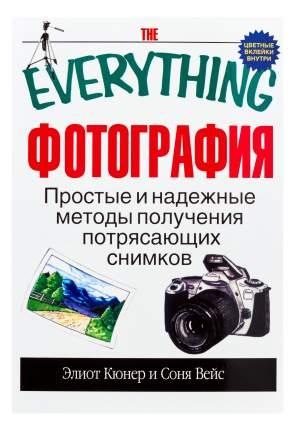 Книга Фотография. Простые и надежные методы получения потрясающих снимков
