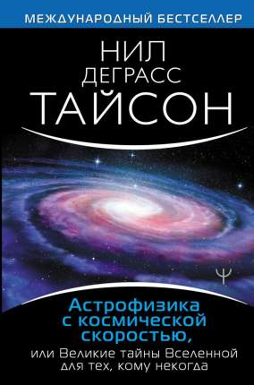 Книга Астрофизика с космической скоростью, или Великие тайны Вселенной для для тех, ком...