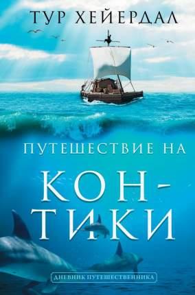 Книга Путешествие Кон-Тики