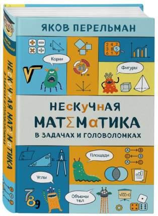 Книга Нескучная математика в задачах и головоломках