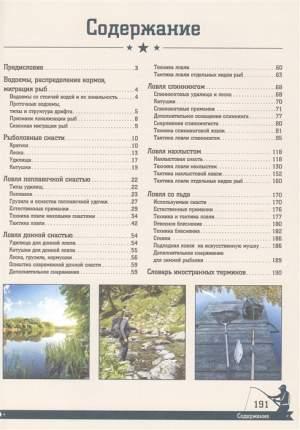 Книга Большая энциклопедия. Рыбалка