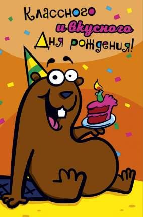 Открытка Арт и Дизайн Классного и вкусного Дня рождения!