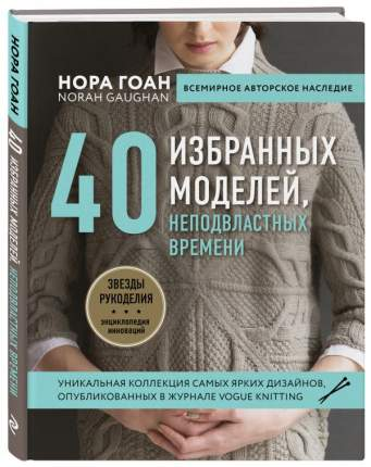 Книга Нора Гоан. 40 избранных моделей, неподвластных времени