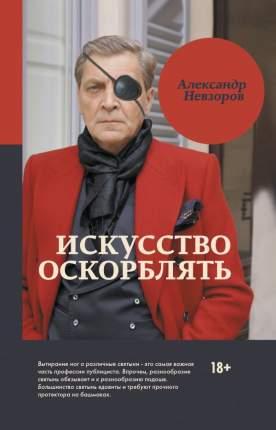 Книга Искусство оскорблять