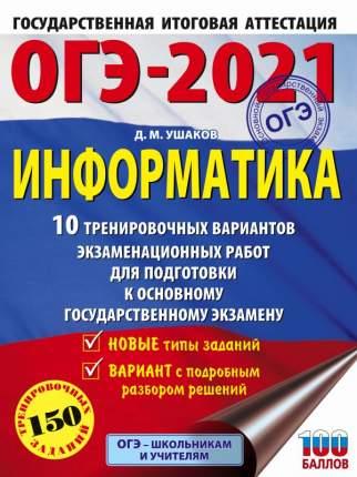 Книга ОГЭ-2021. Информатика (60х84/8) 10 тренировочных вариантов экзаменационных работ ...