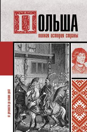 Книга Польша. Полная история страны