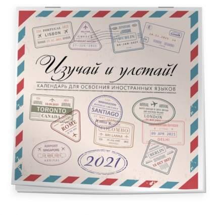 Изучай и Улетай. Календарь для освоения иностранных языков 2021